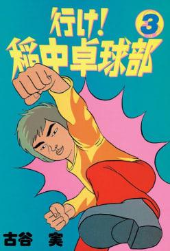 行け!稲中卓球部(3)
