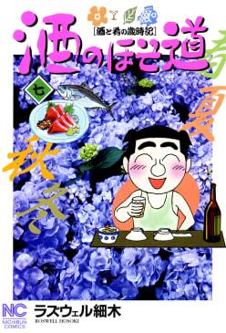 酒のほそ道(7)