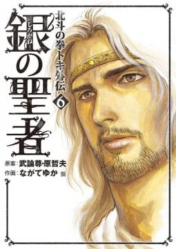 銀の聖者 北斗の拳 トキ外伝(6)