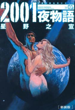 2001夜物語(1)