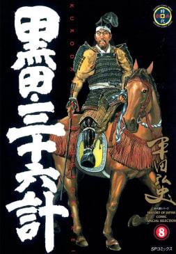 黒田・三十六計(8)