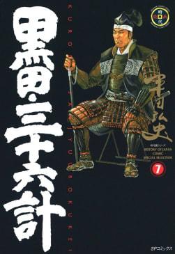 黒田・三十六計(7)