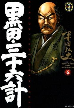 黒田・三十六計(6)