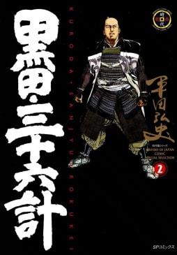 黒田・三十六計(2)