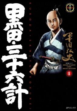 黒田・三十六計(1)