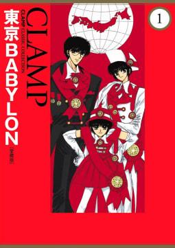 東京BABYLON[愛蔵版](1)