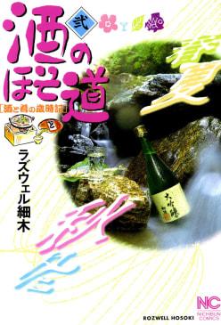 酒のほそ道(2)