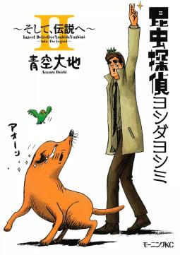 昆虫探偵ヨシダヨシミ(2) ~そして、伝説へ~