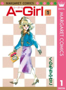 A-Girl(1)