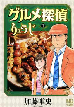 グルメ探偵りょうじ(1)