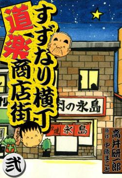 すずなり横丁道楽商店街(2)