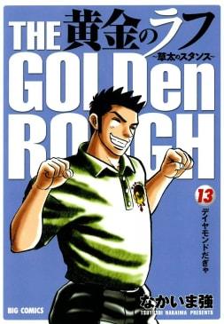 黄金のラフ ~草太のスタンス~(13)