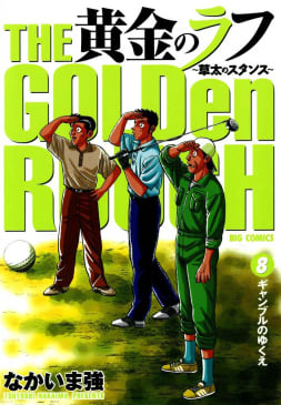 黄金のラフ ~草太のスタンス~(8)