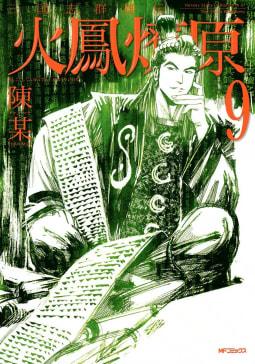 三国志群雄伝 火鳳燎原(9)