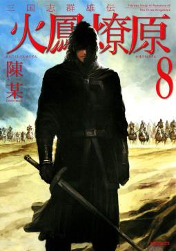 三国志群雄伝 火鳳燎原(8)