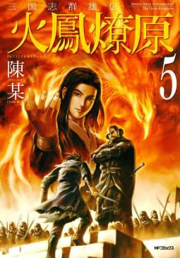 三国志群雄伝 火鳳燎原(5)
