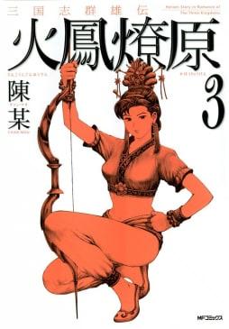 三国志群雄伝 火鳳燎原(3)