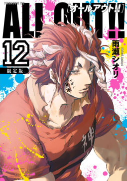 ALL OUT!!(12) 限定版