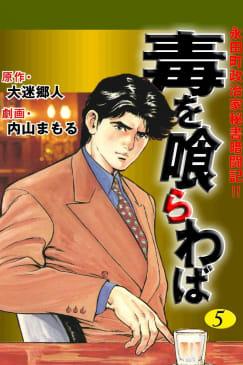 毒を喰らわば――永田町政治家秘書暗闘記!!(5)