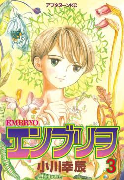 エンブリヲ(3)