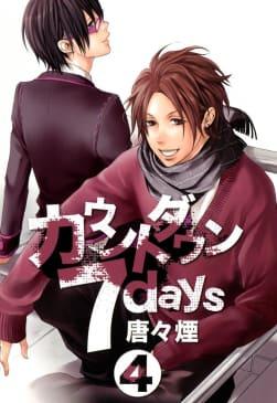 カウントダウン7days(4)