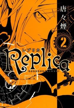 Replica ―レプリカ―(2)