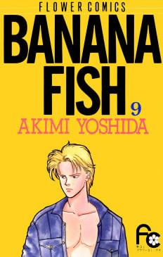 BANANA FISH(9)