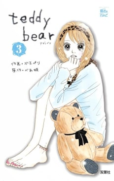 teddy bear(3)