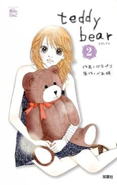 teddy bear(2)