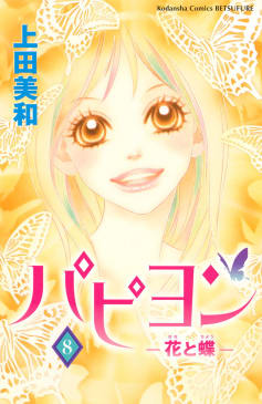 パピヨン -花と蝶-(8)