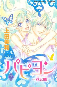 パピヨン -花と蝶-(7)