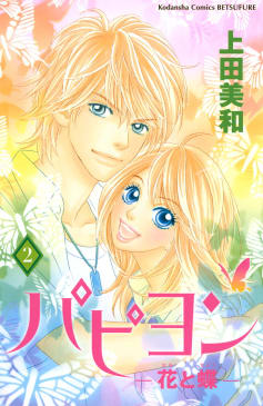 パピヨン -花と蝶-(2)