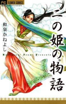 二の姫の物語