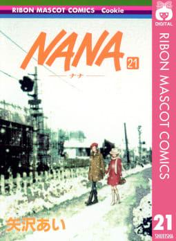 NANA―ナナ―(21)