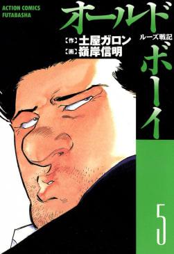 オールド・ボーイ(5)