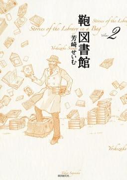 鞄図書館(2)