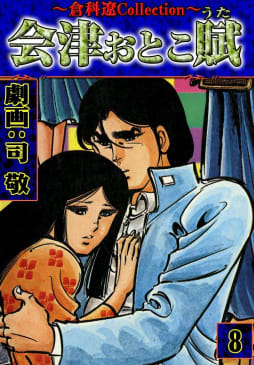 会津おとこ賦(8)