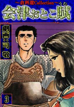 会津おとこ賦(3)