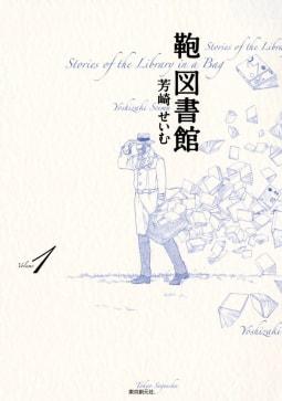 鞄図書館(1)