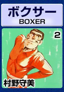 ボクサー(2)
