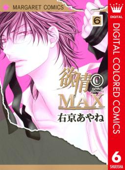 欲情(C)MAX カラー版(6)