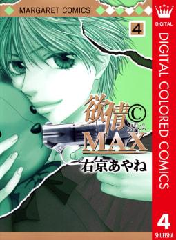 欲情(C)MAX カラー版(4)