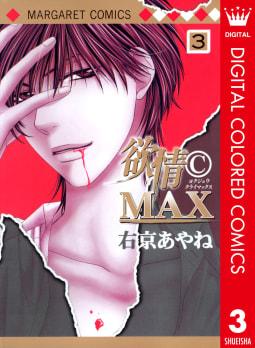 欲情(C)MAX カラー版(3)