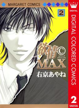 欲情(C)MAX カラー版(2)