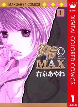 欲情(C)MAX カラー版(1)