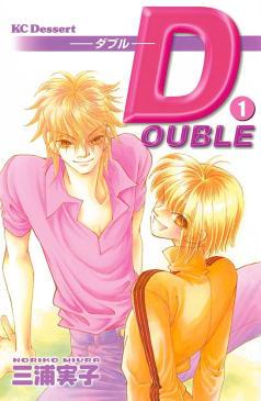 DOUBLE -ダブル-(1)