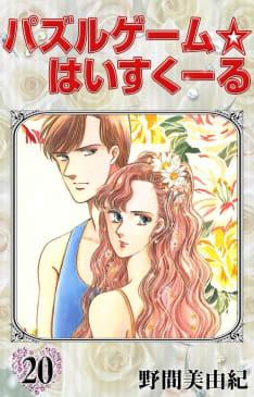 パズルゲーム☆はいすくーる(20)