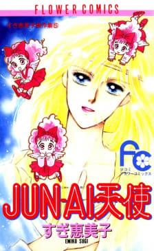 JUN-AI(じゅんあい)天使