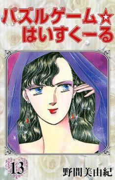 パズルゲーム☆はいすくーる(13)