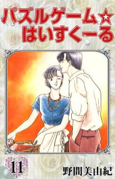 パズルゲーム☆はいすくーる(11)